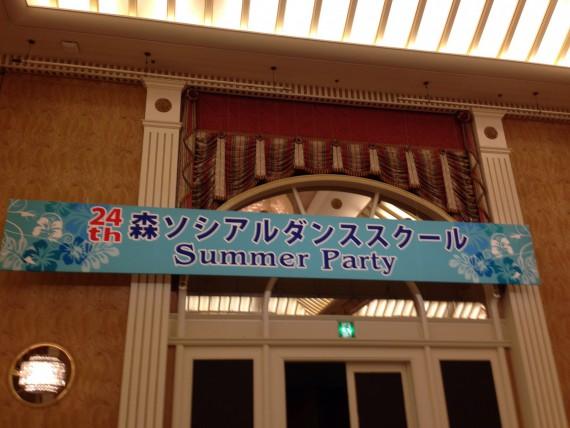 シェラトン都ホテル大阪にて森ソシアルダンススクール 24th サマーパーティー