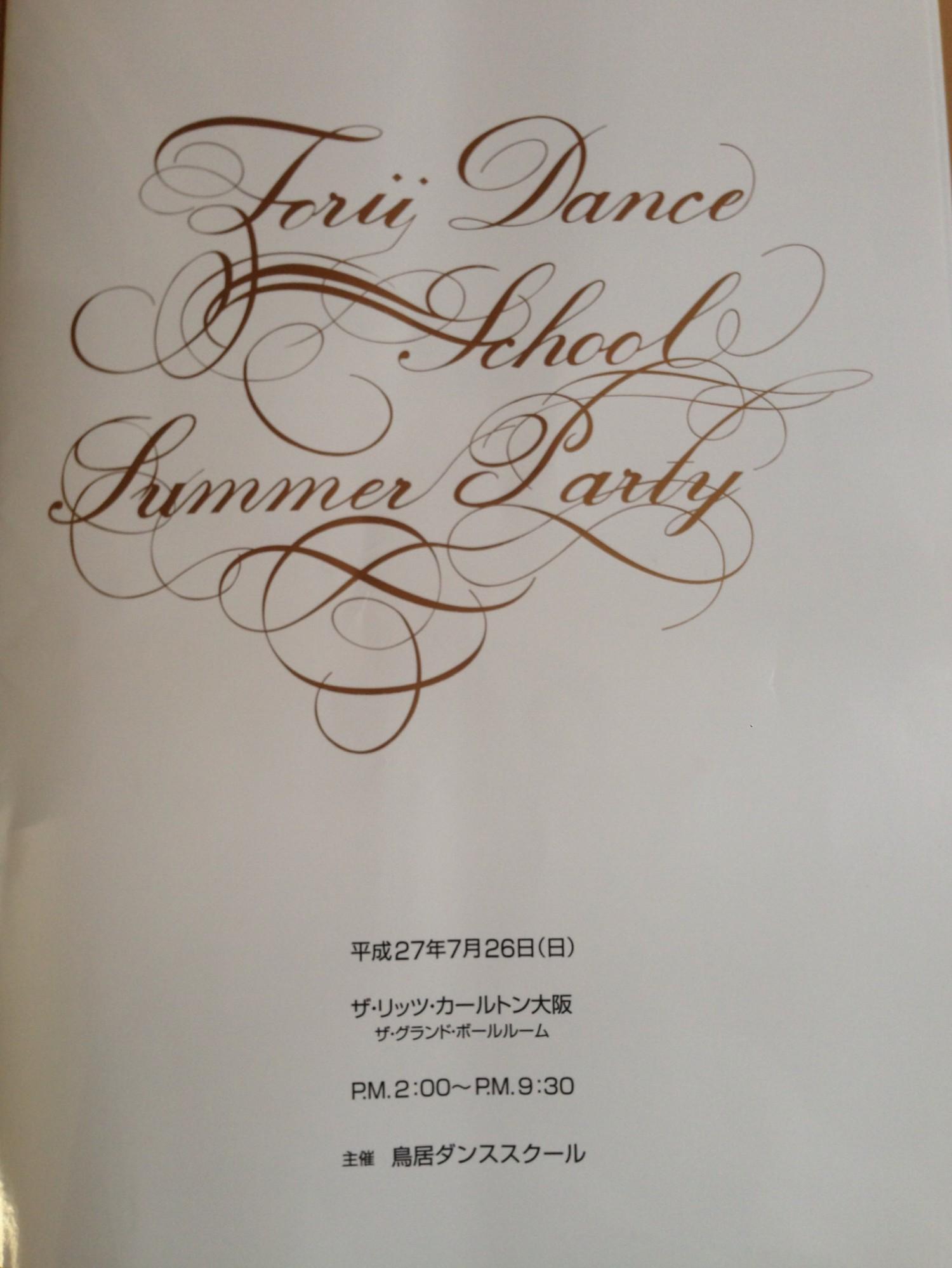鳥居ダンススクールサマーパーティー