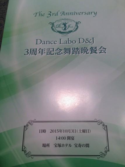 Dance Labo D&J 3周年記念舞踏晩餐会
